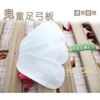 【○糊塗鞋匠○ 優質鞋材】H17 兒童足弓板(2雙)