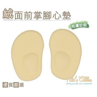 【○糊塗鞋匠○ 優質鞋材】H20 絨面前掌腳心墊(3雙)