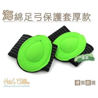 【○糊塗鞋匠○ 優質鞋材】H24 海棉足弓保護套(2雙)