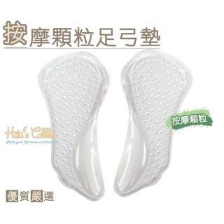 【○糊塗鞋匠○ 優質鞋材】H25 按摩顆粒足弓墊(2雙)