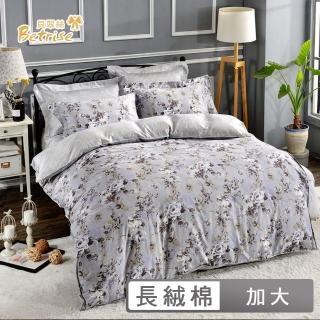 【Betrise多款任選】加大-頂級300支紗埃及長絨棉四件式兩用被床包組(贈寢具專用洗滌袋X1)