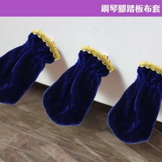 【美佳音樂】鋼琴腳踏板 絨布套-藍色(3入/套)