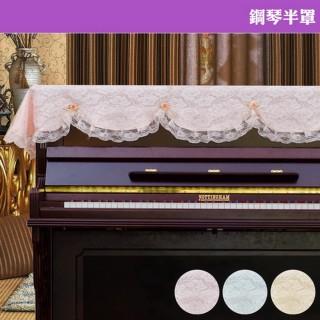 【美佳音樂】鋼琴半罩-雙層蕾絲田園花朵-3色(鋼琴罩/鋼琴防塵罩)