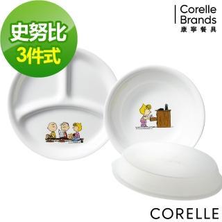 【美國康寧 CORELLE】SNOOPY 繽紛童趣3件式兒童餐具組(301)