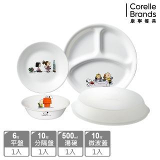 【美國康寧 CORELLE】SNOOPY 歡樂派對4件式餐具組(402)