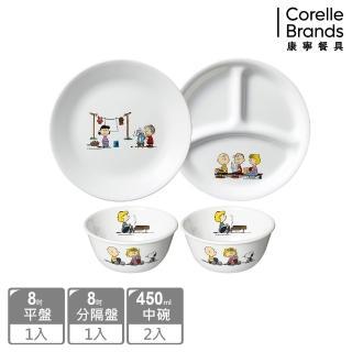 【美國康寧 CORELLE】SNOOPY 趣味生活4件式餐具組(403)