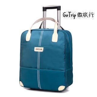 【GoTrip微旅行】俐落有型旅行拉桿袋(拉桿包 拖桿包 旅行包 行李箱)