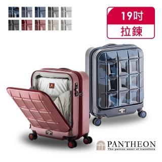 【A.L.I】PANTHEON 19吋 專利前開蓋硬殼登機箱/旅行箱(玫瑰紅)