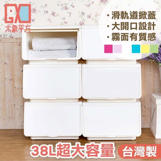 【大象平方】繽紛系列直取式收納箱六入(38L)(大象平方收納箱)