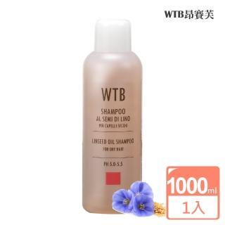 【WTB昂賽芙】洗髮液(亞麻籽油 1000ml)