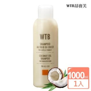 【WTB昂賽芙】洗髮液(椰果 1000ml)