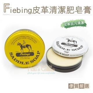【○糊塗鞋匠○ 優質鞋材】K02 美國Fiebing Saddle Soap皮革肥皂膏(罐)