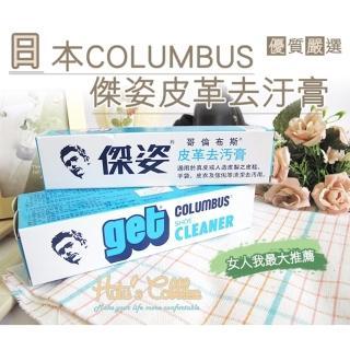 【○糊塗鞋匠○ 優質鞋材】K04 日本COLUMBUS 傑姿去污膏(盒)
