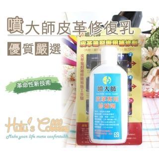 【○糊塗鞋匠○ 優質鞋材】K05 台灣製造 噴大師 皮革龜裂修補乳液(盒)