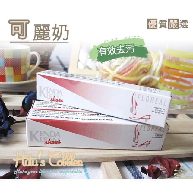 【○糊塗鞋匠○ 優質鞋材】K07 義大利Kendafarben進口皮鞋清潔乳(5盒)