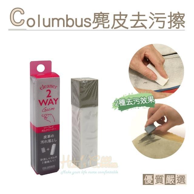 【○糊塗鞋匠○ 優質鞋材】K15 日本Columbus麂皮去污擦(組)