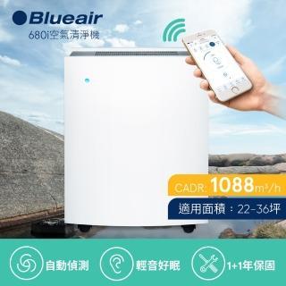 【瑞典Blueair】空氣清淨機經典i系列 抗PM2.5過敏原 680i(22坪)