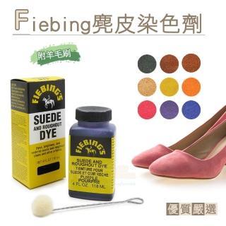 【○糊塗鞋匠○ 優質鞋材】K39 美國Fiebing麂皮染色劑(盒)