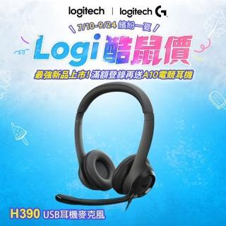 【Logitech 羅技】USB耳機麥克風 H390