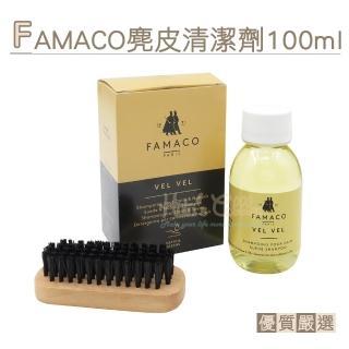【○糊塗鞋匠○ 優質鞋材】K67 法國FAMACO麂皮清潔劑(盒)
