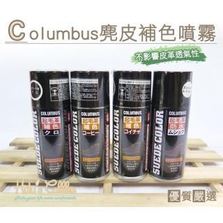 【○糊塗鞋匠○ 優質鞋材】K86 日本Columbus麂皮補色噴霧(罐)