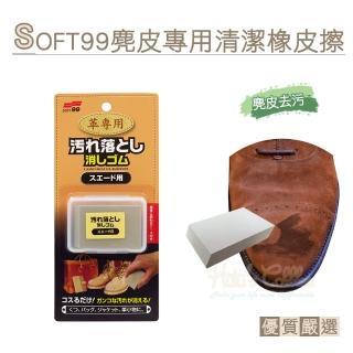 【○糊塗鞋匠○ 優質鞋材】K91 日本SOFT99麂皮專用清潔橡皮擦(盒)