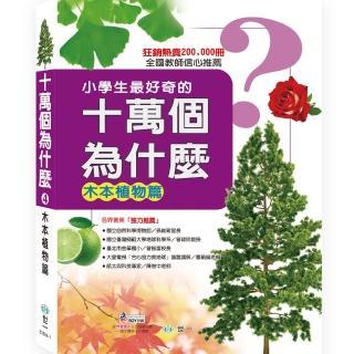 【世一】十萬個為什麼:木本植物篇(小學生最好奇的)