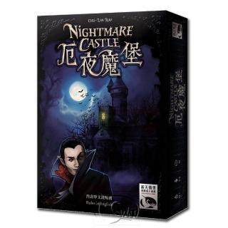 【新天鵝堡桌遊】厄夜魔堡 Nightmare Castle(全家一起來)