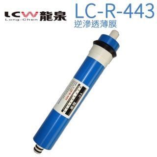 【LCW 龍泉】氣泡水飲水機專用濾心(LC-R-443  第三道)