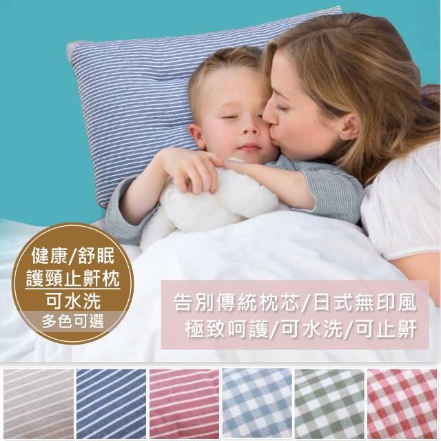【NO1881NI】日式簡約水洗枕(兒童款 7樣式可選)