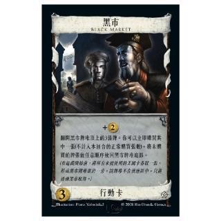 【新天鵝堡桌遊】皇輿爭霸:黑市擴充包 Dominion: Black Market Expansion(玩家跑團讚)