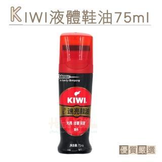 【○糊塗鞋匠○ 優質鞋材】L07 KIWI液體鞋油 奇偉鞋油(2瓶)