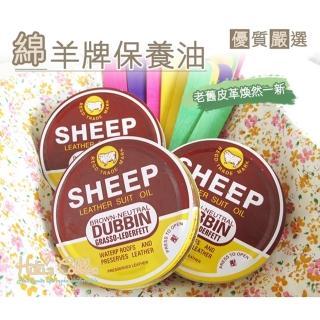 【○糊塗鞋匠○ 優質鞋材】L13 綿羊牌SHEEP皮革保養油(2罐/入)