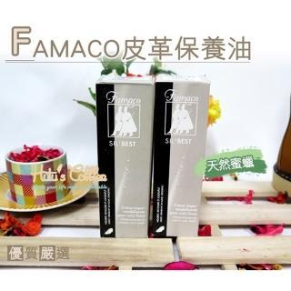 【○糊塗鞋匠○ 優質鞋材】L39 法國FAMACO皮革保養油(瓶)