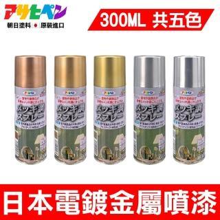 【日本Asahipen】l古典金屬電鍍噴漆300ml