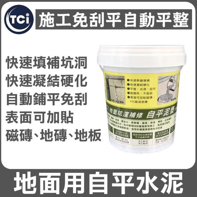 【十田】水泥設備破損 強固補修砂漿1kg