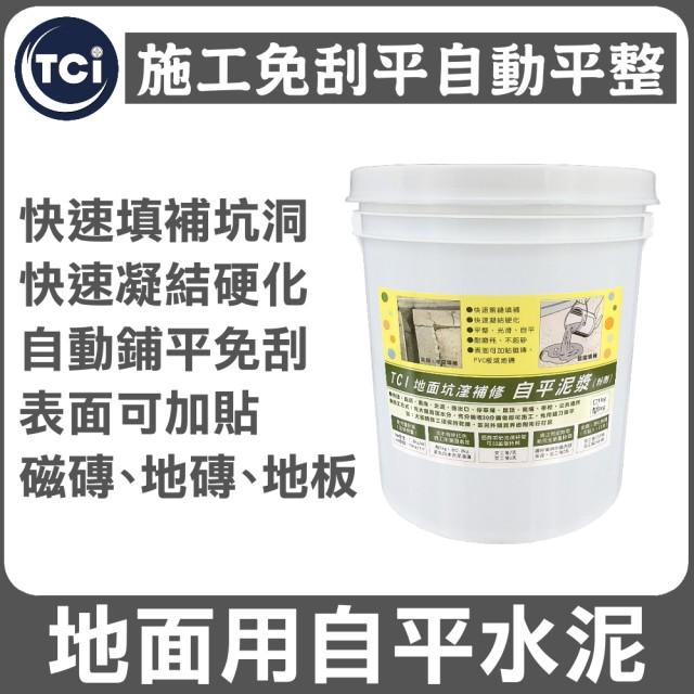 【十田】水泥設備破損 強固補修砂漿5kg