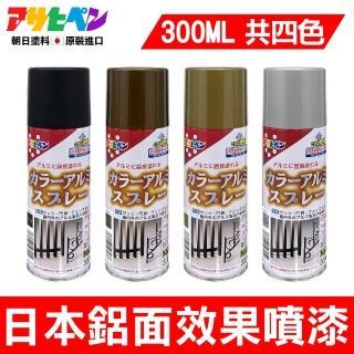 【日本Asahipen】鋁面效果噴漆300ml