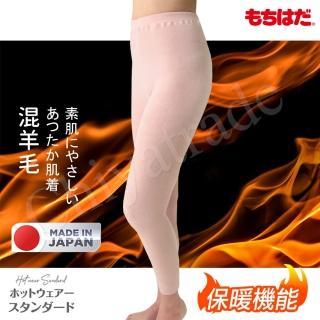 【HOT WEAR】日本製 機能高保暖 輕柔裏起毛羊毛衛生褲-長褲 女(M-LL)