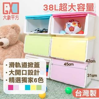 【大象平方】心動系列直取式收納箱-CM3-016六入(38L)(彩蛋限定版)