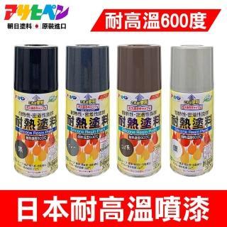 【日本Asahipen】日本耐熱噴漆300ml