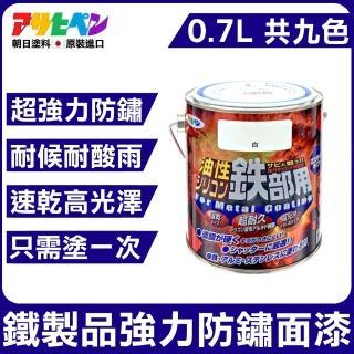【日本Asahipen】日本製鐵製品防鏽油性法瑯面漆0.7L9色