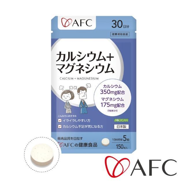 【AFC】鈣鎂力 150粒/包(日本原裝)