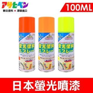 【日本Asahipen】日本螢光噴漆100ml