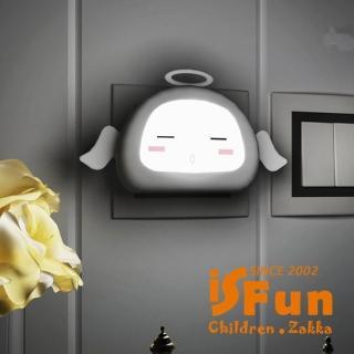 【iSFun】安祥天使*翅膀光控夜燈/二色可選