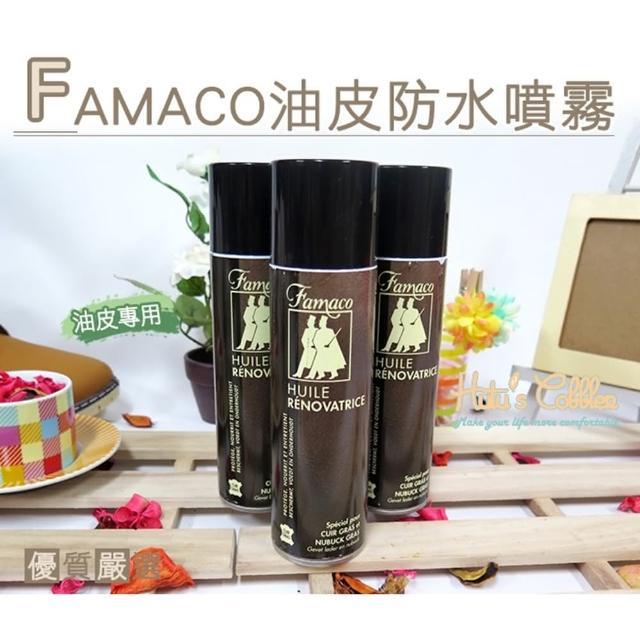 【○糊塗鞋匠○ 優質鞋材】L63 法國FAMACO油皮防水噴霧(罐)
