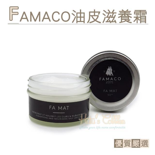 【○糊塗鞋匠○ 優質鞋材】L64 法國FAMACO油皮滋養霜(瓶)