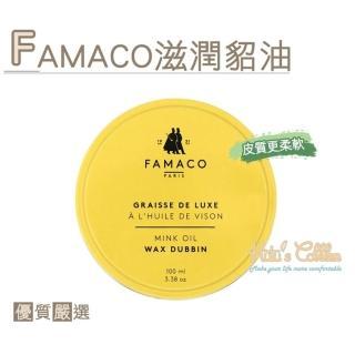 【○糊塗鞋匠○ 優質鞋材】L73 法國FAMACO滋潤貂油(罐)