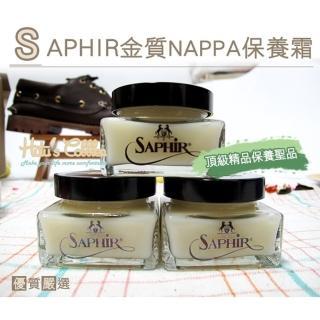【○糊塗鞋匠○ 優質鞋材】L78 法國SAPHIR金質NAPPA保養霜(瓶)