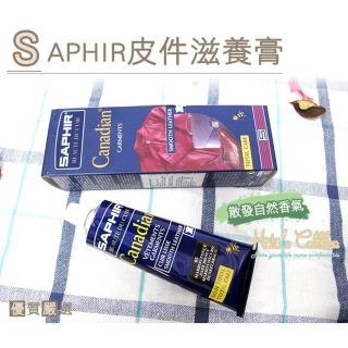 【○糊塗鞋匠○ 優質鞋材】L80 法國SAPHIR皮件滋養膏(盒)